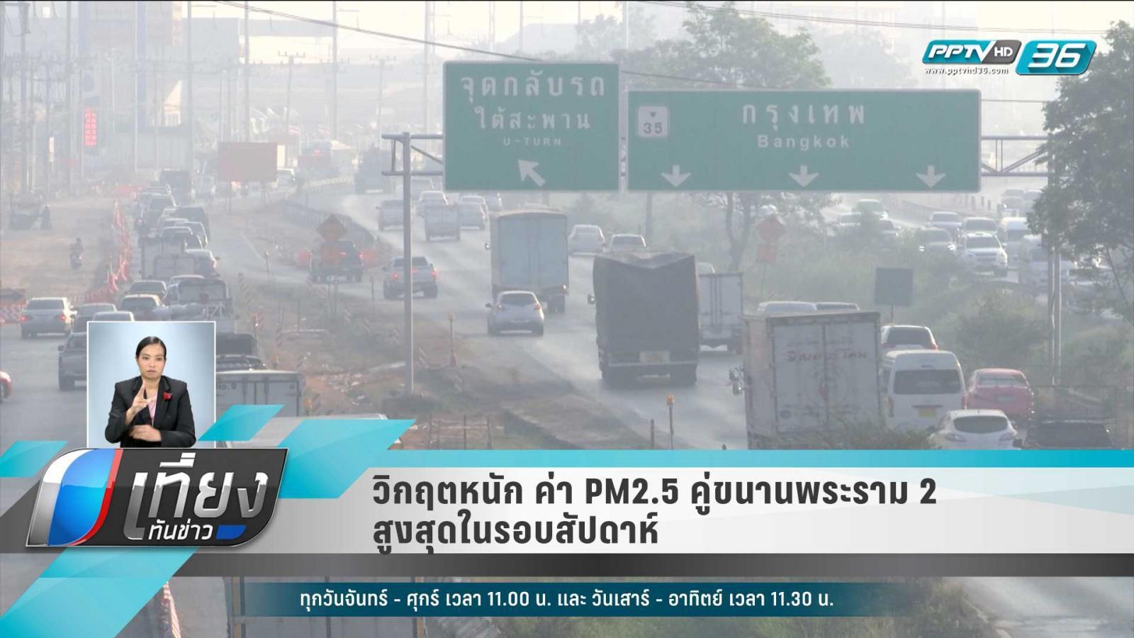 เมืองสมุทรสาคร ฝุ่น PM2.5 เกินมาตรฐานองค์การอนามัยโลก เกือบ 4 เท่า!