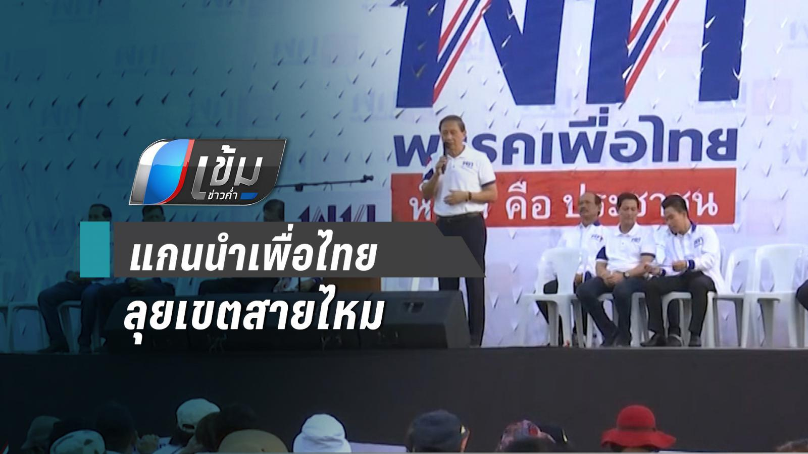 """แกนนำเพื่อไทยลุยเขตสายไหม ยกพลปราศรัยช่วย """"อนุดิษฐ์"""""""