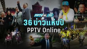 36 ข่าวแห่งปี  PPTV Online