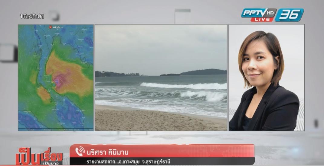 """อิทธิพล """"พายุปาบึก"""" ส่งผลให้""""เกาะสมุย"""" ฝนตกหนักต่อเนื่อง"""