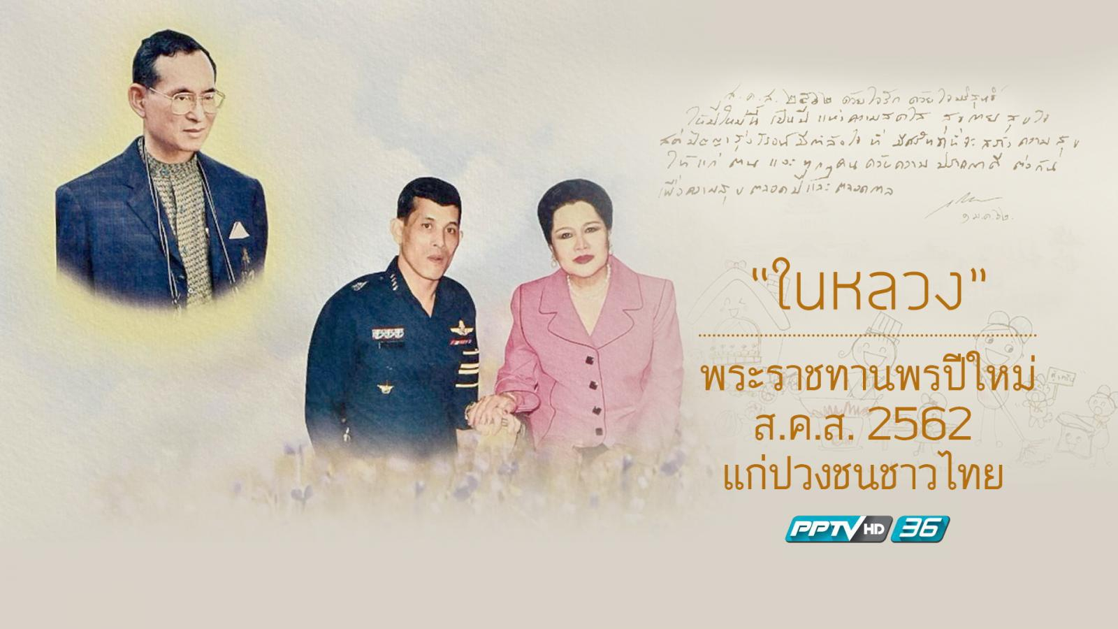 """""""ในหลวง"""" พระราชทานพรปีใหม่ - ส.ค.ส. 2562 แก่ปวงชนชาวไทย"""