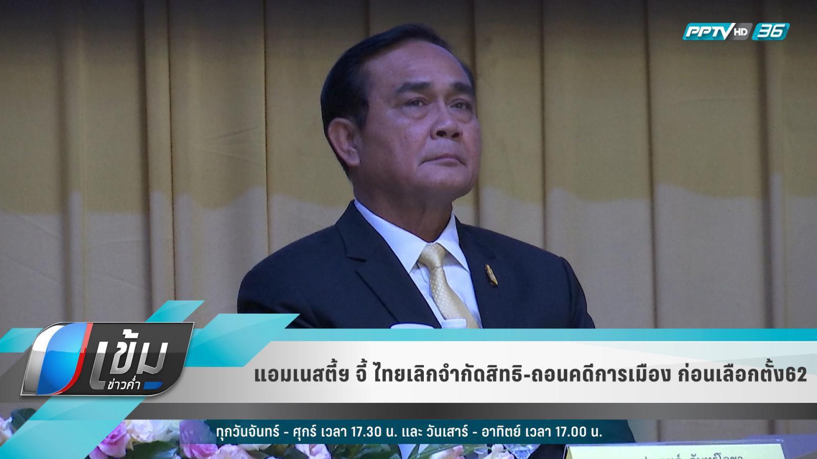 แอมเนสตี้ จี้ไทยยกเลิกจำกัดสิทธิ-ถอนคดีการเมือง ก่อนเลือกตั้ง62