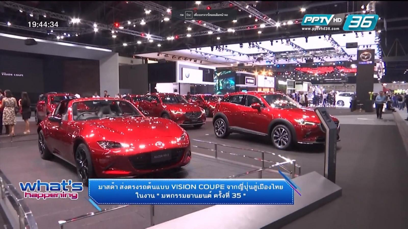 มาสด้าส่งตรงรถต้นแบบ VISION COUPE จากญี่ปุ่นสู่เมืองไทย ในงาน Motor Expo 2018