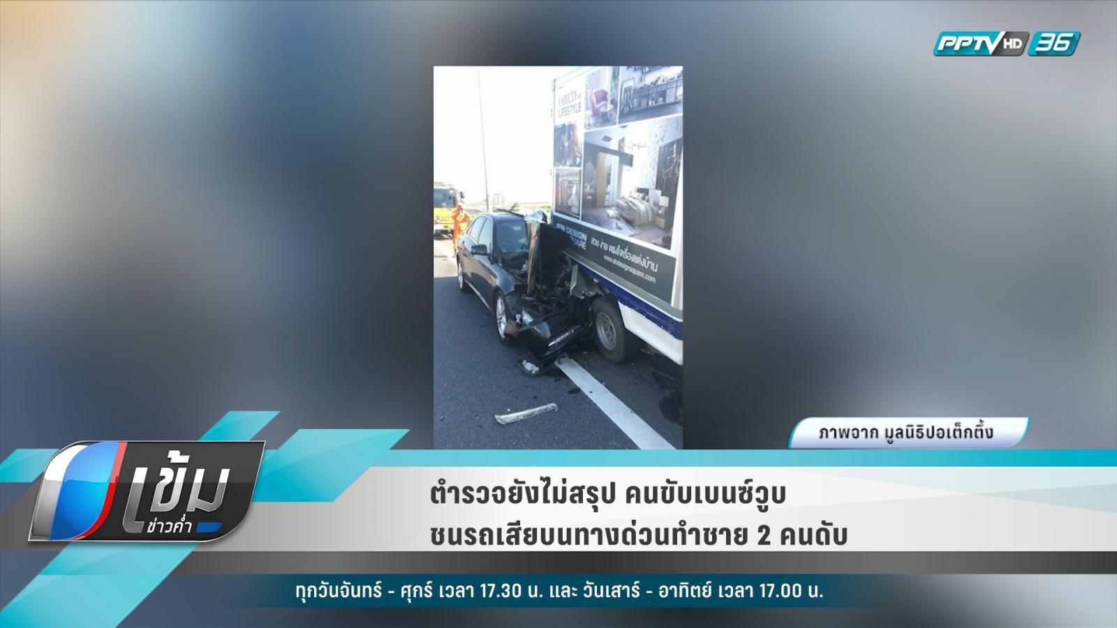 ตำรวจยังไม่สรุป คนขับเบนซ์วูบ ชนรถเสียบนทางด่วนทำชาย 2 คนเสียชีวิต