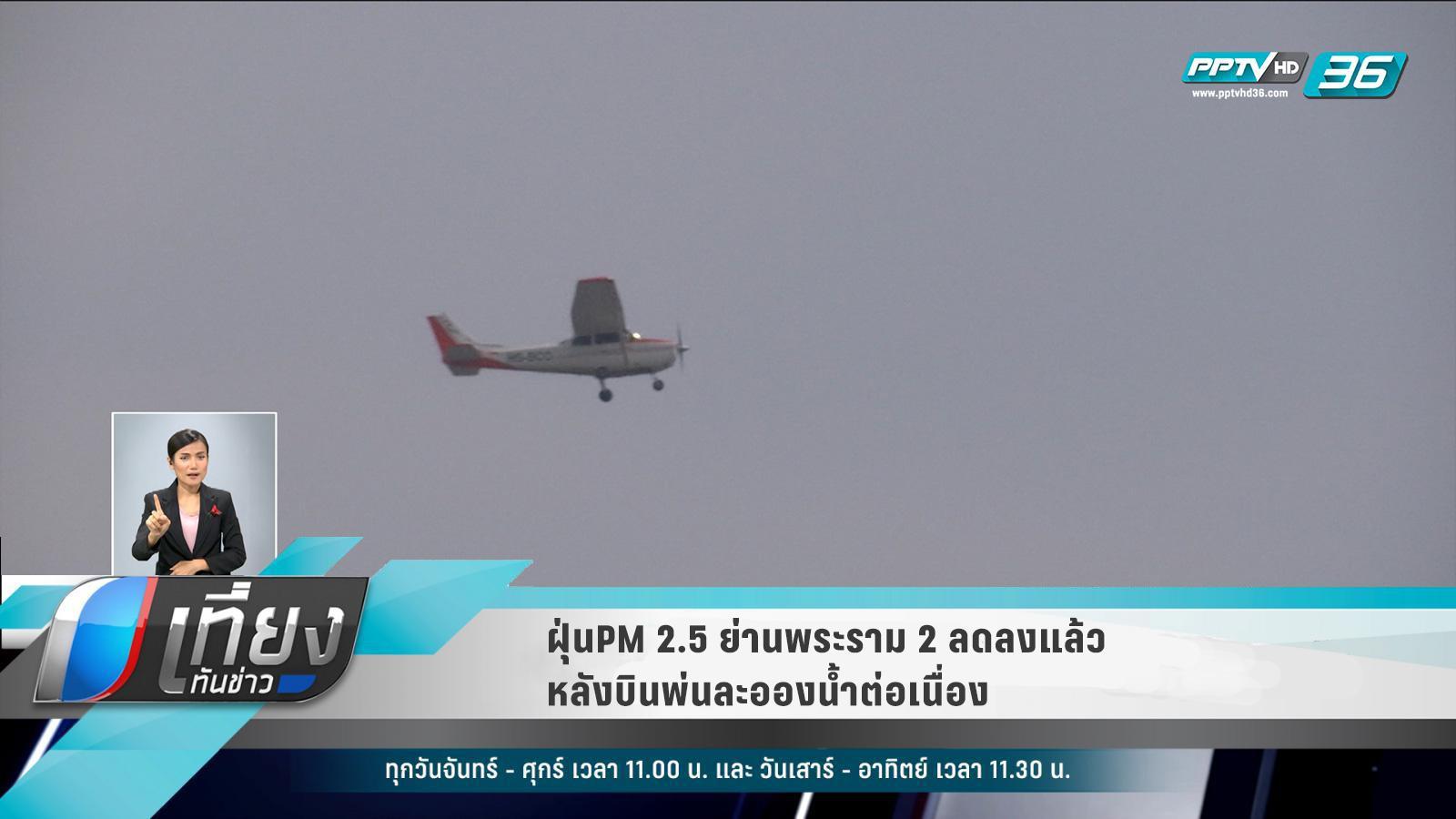 ฝุ่นPM 2.5 ย่านพระราม2 ลดลงแล้ว หลังบินพ่นละอองน้ำต่อเนื่อง