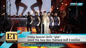 "Friday Special เปิดใจ ""ลูอิส"" แชมป์ The Face Men Thailand คนที่ 2 ของโลก"