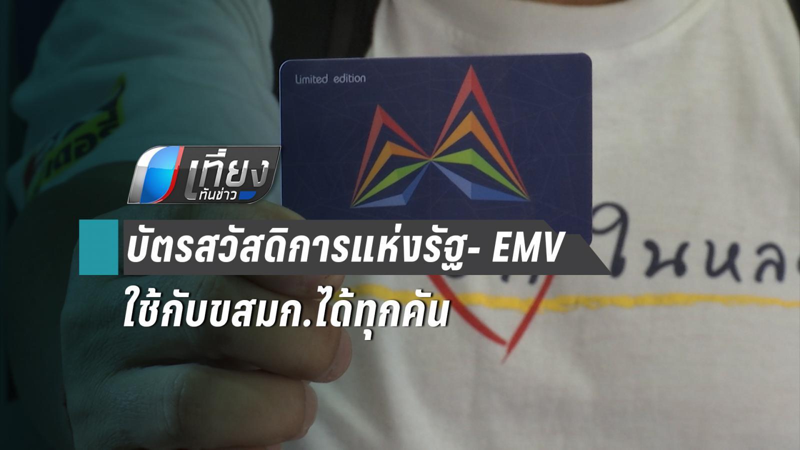 บัตรสวัสดิการแห่งรัฐรุ่นแมงมุมและ EMV ใช้กับขสมก.ได้ทุกคัน