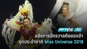 อลังการจักรวาลต้องจดจำชุดประจำชาติ Miss Universe 2018