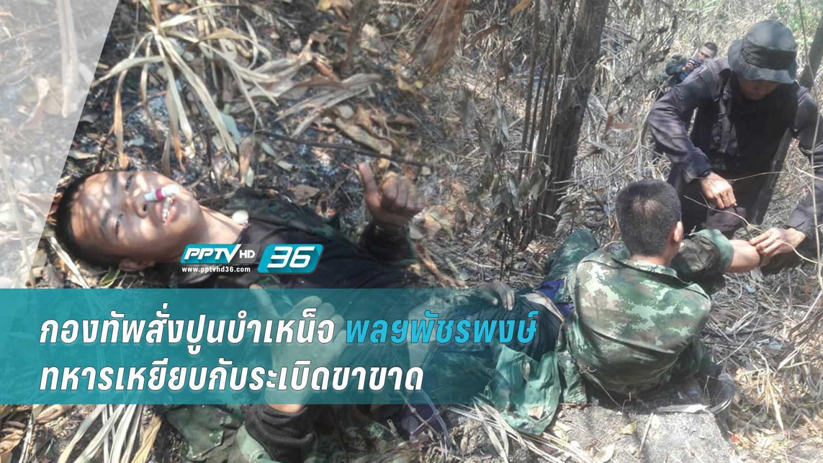 กองทัพสั่งปูนบำเหน็จ พลฯพัชรพงษ์ ทหารเหยียบกับระเบิดขาขาด