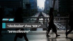 คน Gen Z อยากเปลี่ยนงานภายใน 1-3 เดือน พร้อมความคาดหวังเงินเดือนที่สูงขึ้น