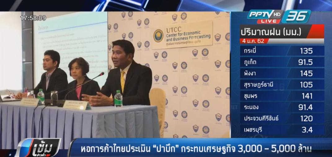 """หอการค้าไทยประเมิน """"ปาบึก"""" กระทบเศรษฐกิจ 3,000 – 5,000 ล้าน"""