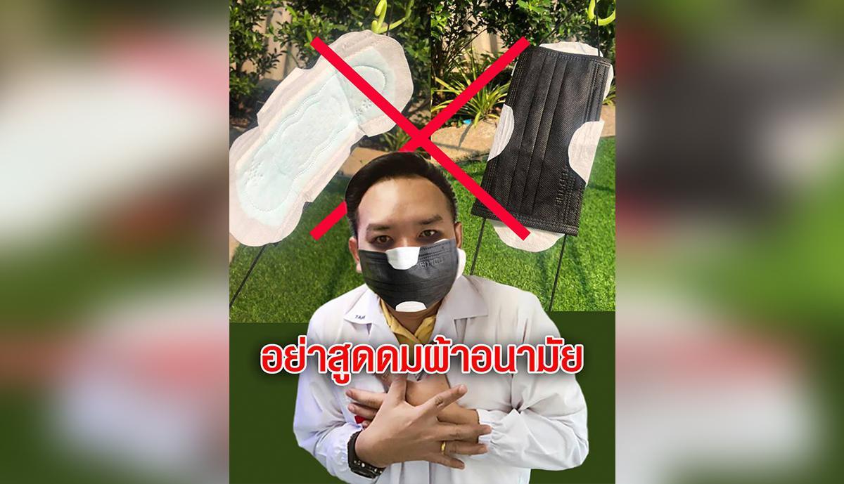'หมอแล็บแพนด้า' เตือนใช้ผ้าอนามัยดัดแปลงกันฝุ่น PM2.5 อันตรายกว่าที่คิด