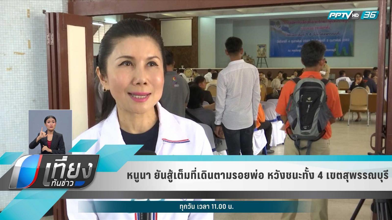 """""""หนูนา"""" หวัง """"ชาติไทยพัฒนา""""  กวาดสุพรรณบุรี ยกจังหวัด"""