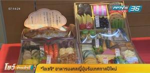 """""""โอเซจิ"""" อาหารมงคลญี่ปุ่นรับเทศกาลปีใหม่"""