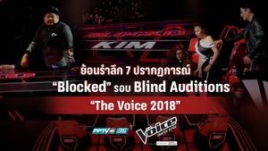 """ย้อนรำลึก 7 ปรากฏการณ์ """"Blocked"""" รอบ Blind Auditions """"The Voice 2018"""""""