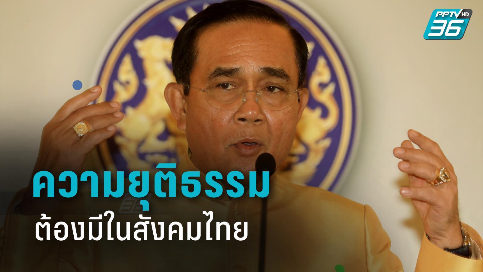 """""""ลุงตู่"""" ลั่น ความยุติธรรมต้องมีในสังคมไทย ไม่แบ่งชนชั้น"""