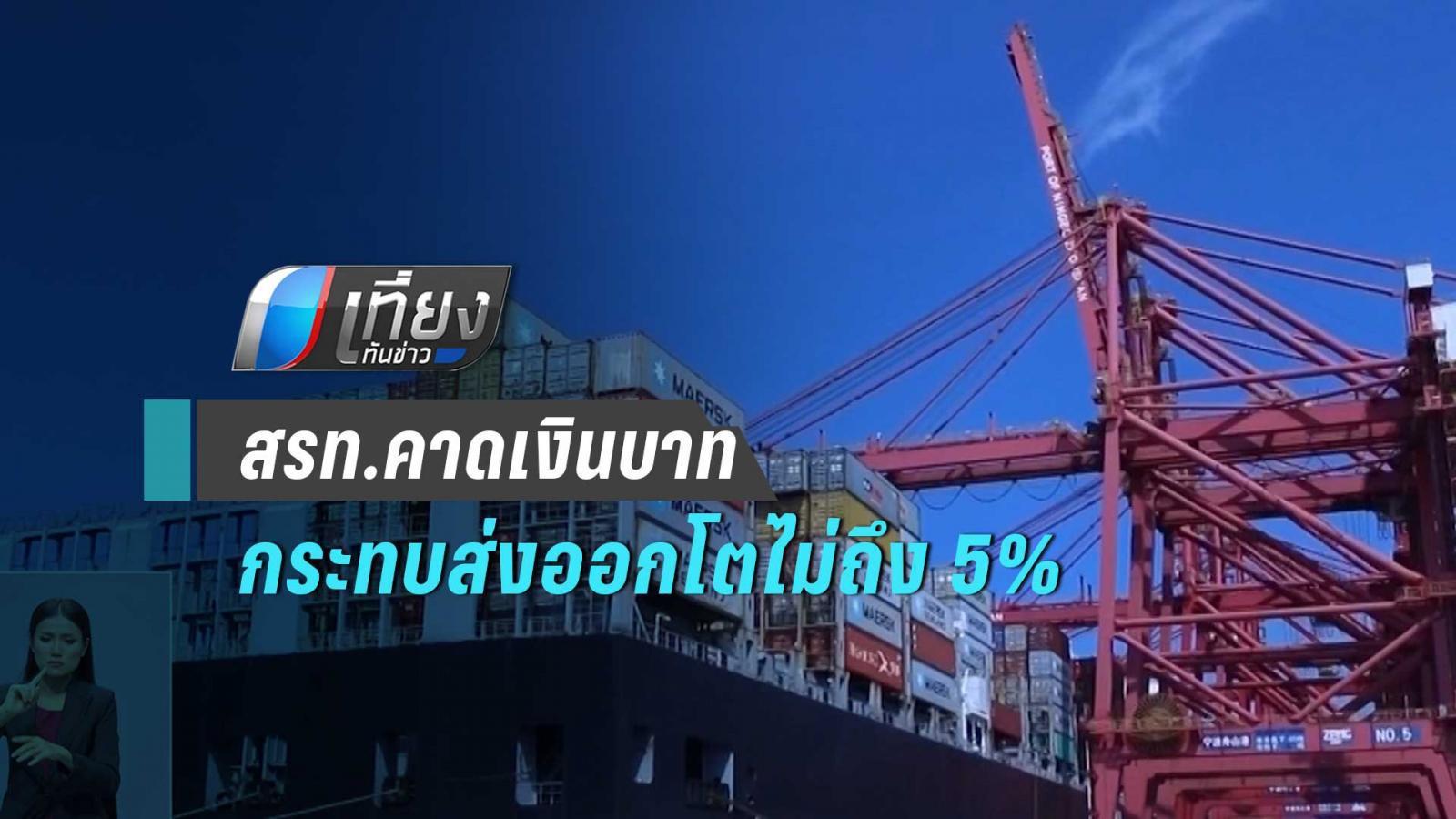 สภาผู้ส่งสินค้าทางเรือฯ คาดเงินบาทกระทบส่งออกปีนี้โตไม่ถึง 5%