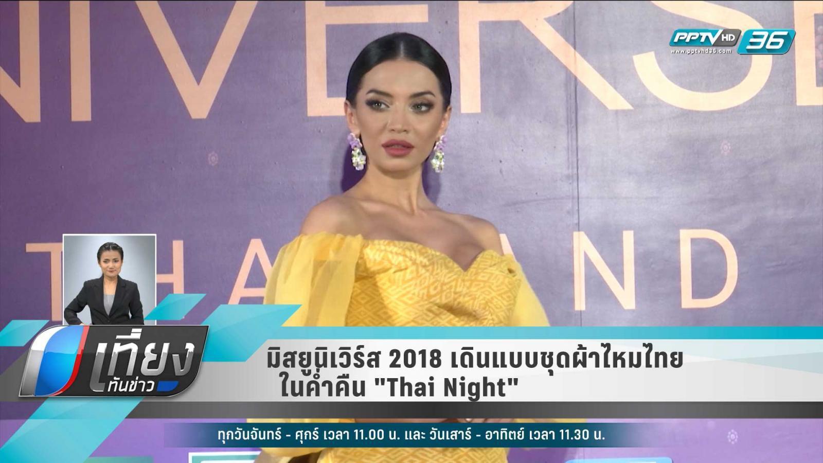 """มิสยูนิเวิร์ส 2018 เดินแบบชุดผ้าไหมไทยในค่ำคืน """"Thai Night"""""""