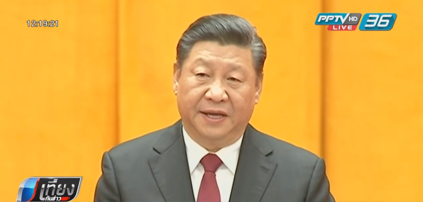 """""""ปธน.สี จิ้นผิง"""" ส่งคำอวยพรถึงชาวจีนทั่วโลก เนื่องในเทศกาลตรุษจีน"""