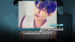 """""""จงฮยอน CNBLUE"""" ลบภาพเกลี้ยงไอจี หลังมีชื่อเอี่ยวแชทฉาว FNC ออกแถลงชี้แจง!!"""