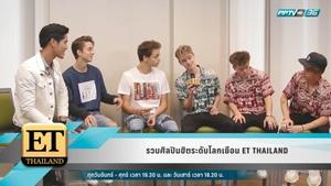 รวมศิลปินฮิตระดับโลกเยือน ET THAILAND