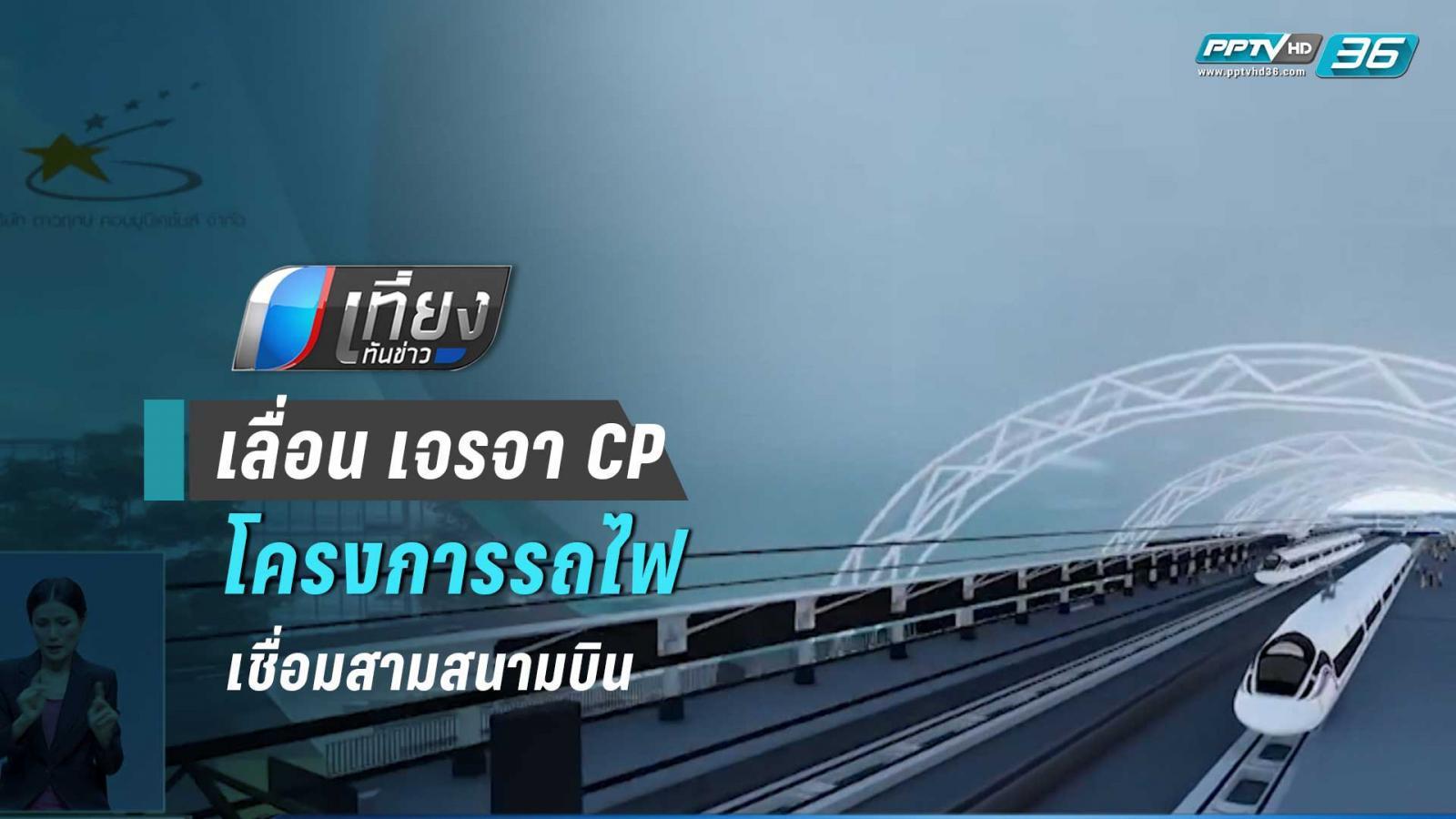 เลื่อนเจรจา CP  โครงการรถไฟเชื่อมสามสนามบิน