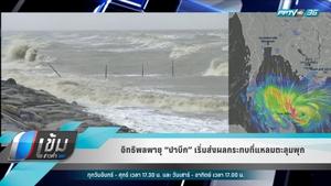 """อิทธิพลพายุ """"ปาบึก"""" เริ่มส่งผลกระทบที่แหลมตะลุมพุก"""