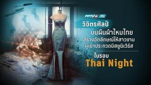 วิจิตรศิลป์บนผืนผ้าไหมไทย สร้างอัตลักษณ์ให้สาวงามผู้เข้าประกวดมิสยูนิเวิร์ส ในรอบ Thai Night