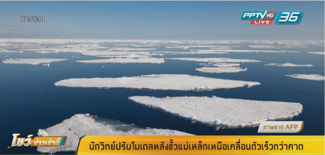 ขั้วแม่เหล็กโลก เคลื่อนตัวเร็วกว่าที่คาด ปีละ 50 กิโลเมตร
