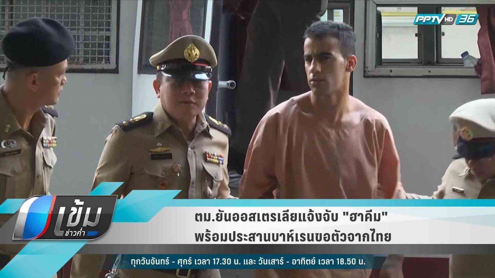 """สตม.ยันออสเตรเลียแจ้งจับ""""ฮาคีม""""พร้อมประสานบาห์เรนขอตัวจากไทย"""