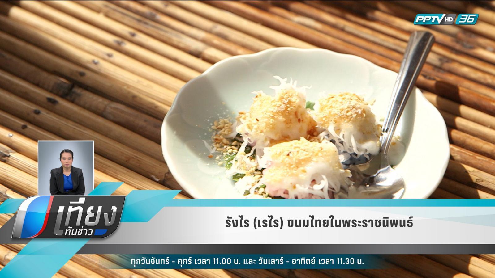 """""""รังไร (เรไร)"""" ขนมไทยในพระราชนิพนธ์"""