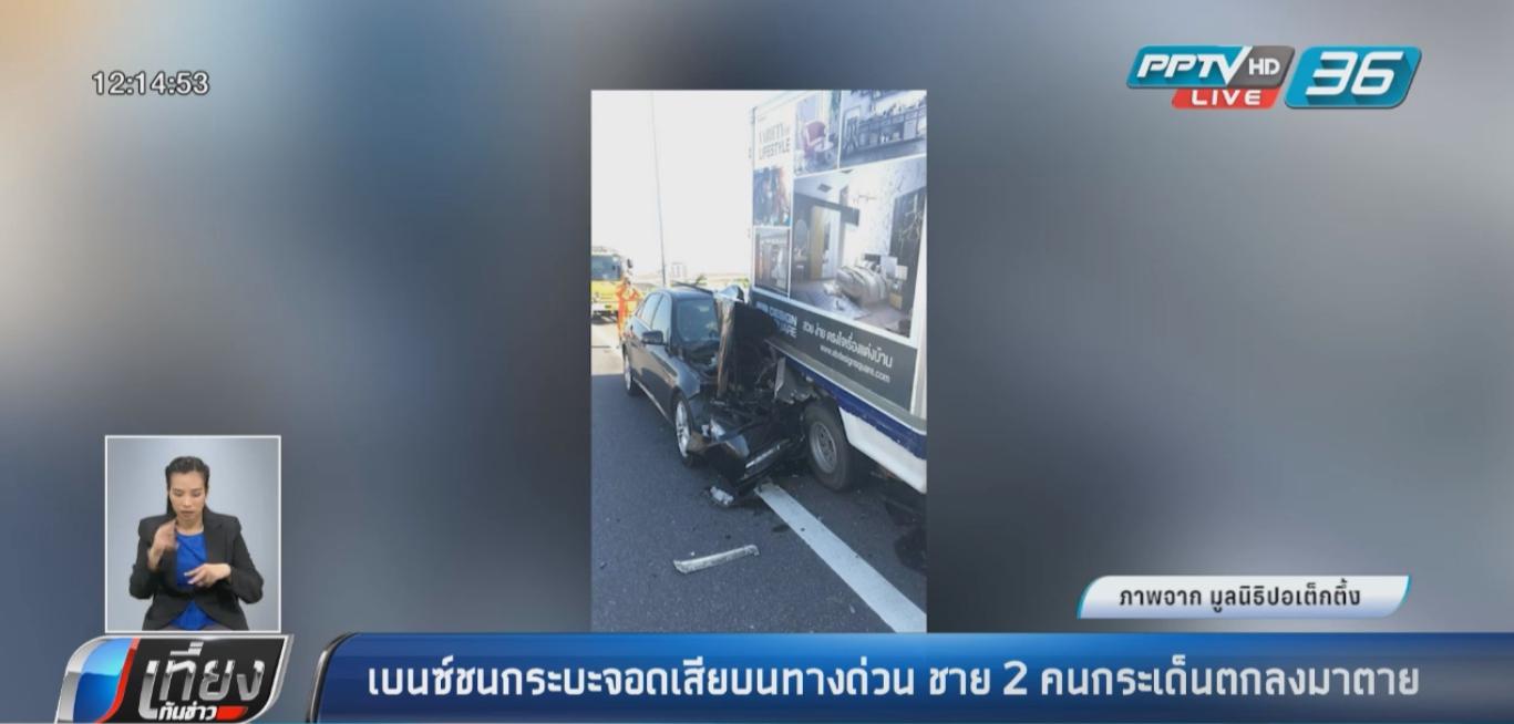 เบนซ์พุ่งชนรถจอดเสียบนด่วน ชาย 2 คนกระเด็นตกลงมาดับ คนขับอ้างแดดเข้าตา