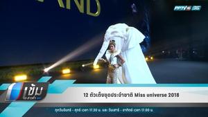 12 ตัวเต็งชุดประจำชาติ Miss universe 2018