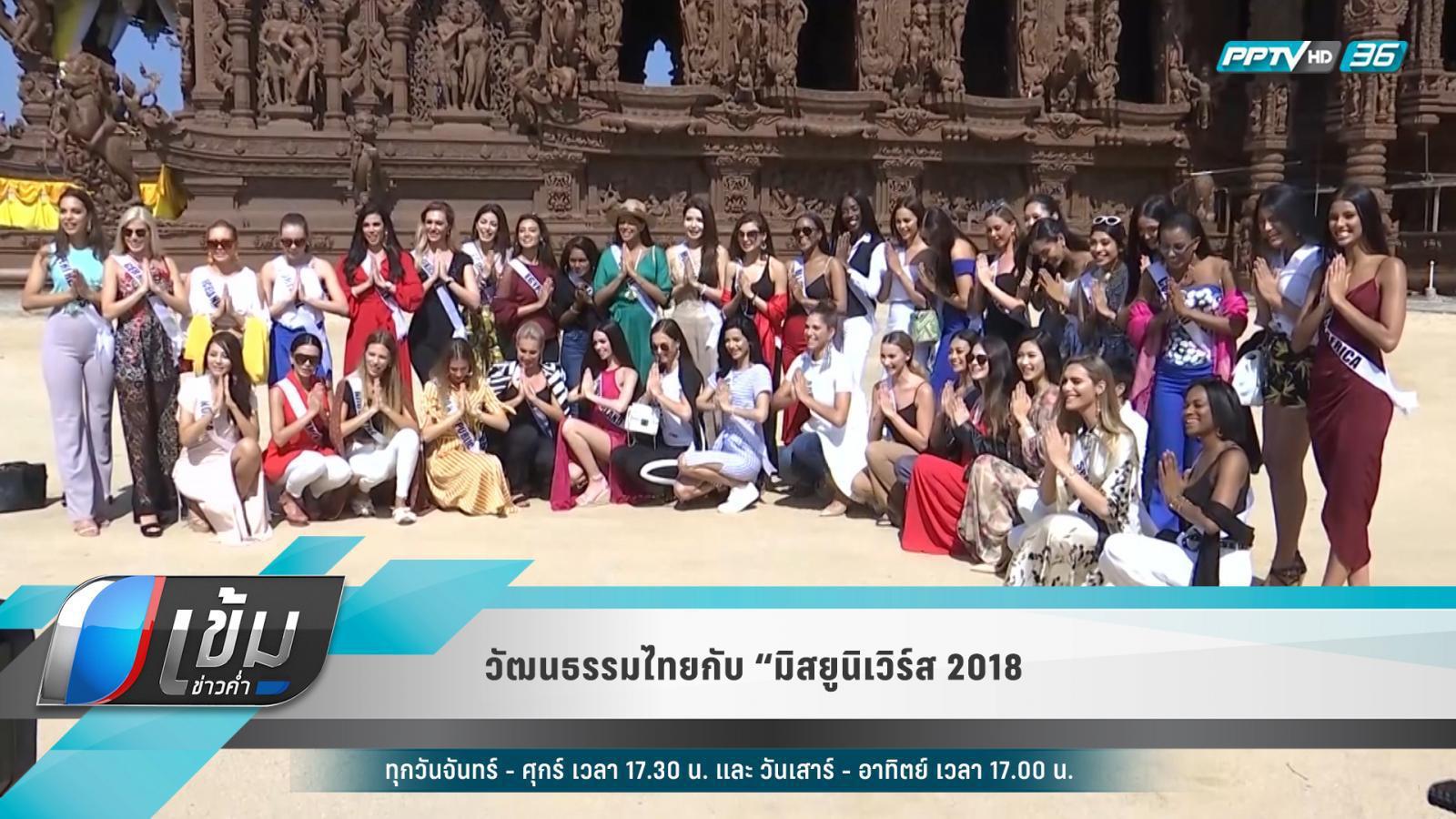 """วัฒนธรรมไทยกับ """"มิสยูนิเวิร์ส 2018"""""""