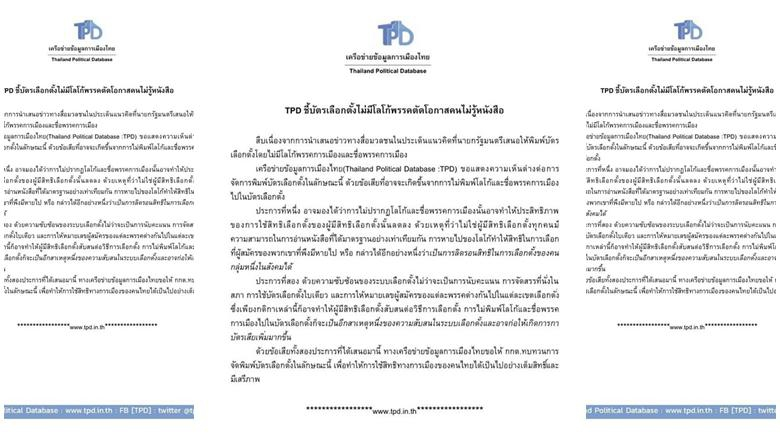 เครือข่ายข้อมูลการเมืองไทย ชี้ไม่ใส่โลโก้พรรคในบัตรเลือกตั้งตัดสิทธิคนไม่รู้หนังสือ – บัตรเสียเพิ่ม