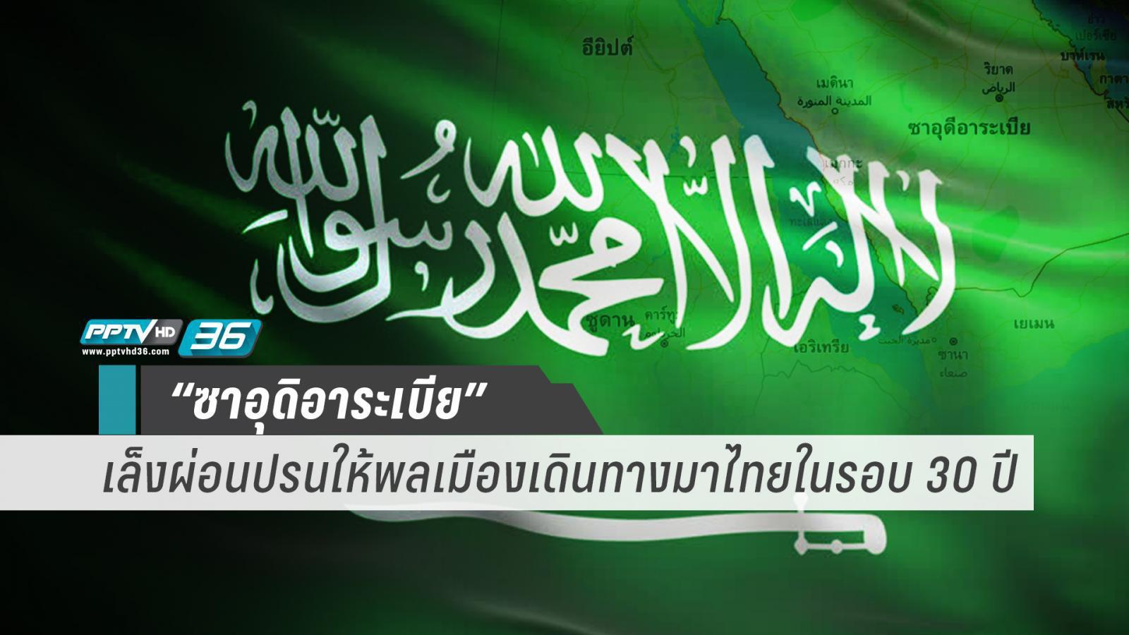 """ซาอุฯ จ่อ """"ผ่อนปรน"""" พลเมือง 6 ประเภทอนุญาตเดินทางมาไทย"""