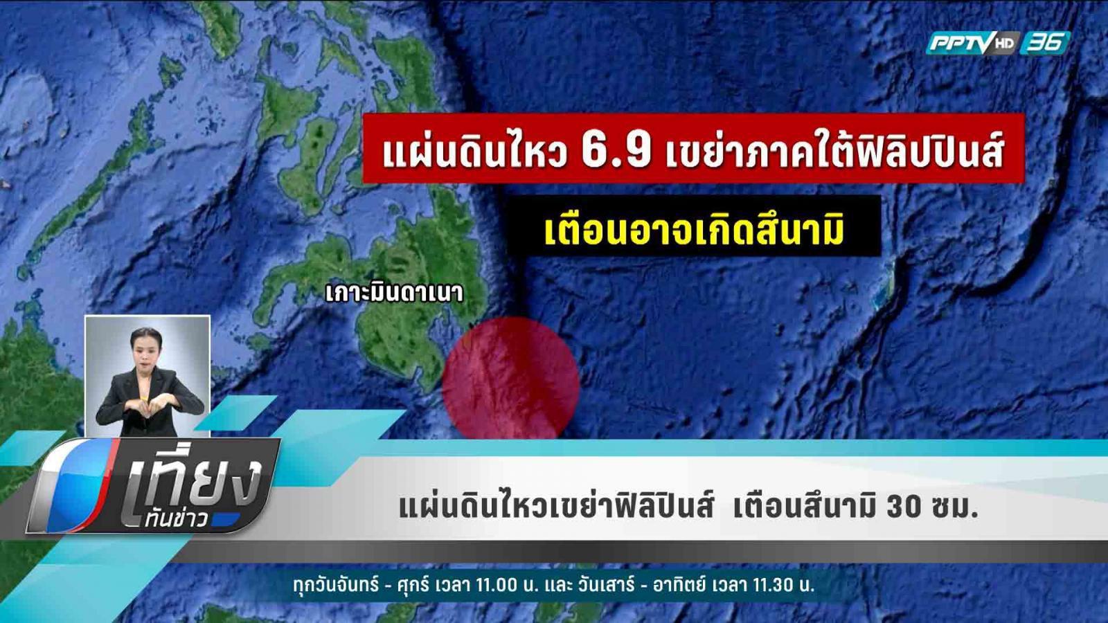 แผ่นดินไหวเขย่าฟิลิปินส์  เตือนสึนามิ 30 ซม.