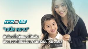 """""""เจนีส หยาน"""" นักร้องสาวชื่อดังของไต้หวัน บินตรงมาไทยร่วมเคาน์ดาวน์ปีใหม่ 2562"""