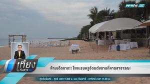 ห้ามเด็ดขาด!! โรงแรมหรูจัดแต่งงานที่หาดสาธารณะ