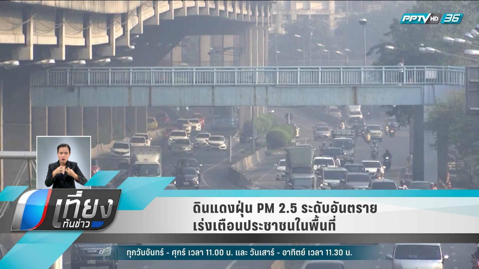 ดินแดงฝุ่น PM 2.5 ระดับอันตราย เร่งเตือนประชาชนในพื้นที่