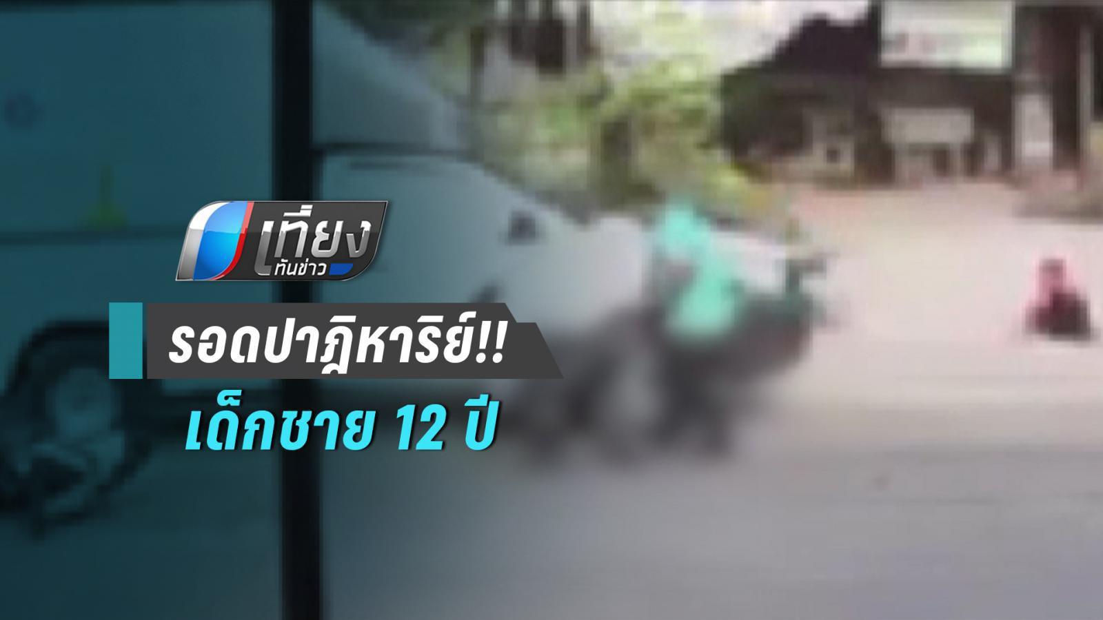 เดชะบุญ !! เด็กชาย 12 ปี ถูกกระบะชน-ทับร่าง รอดตาย