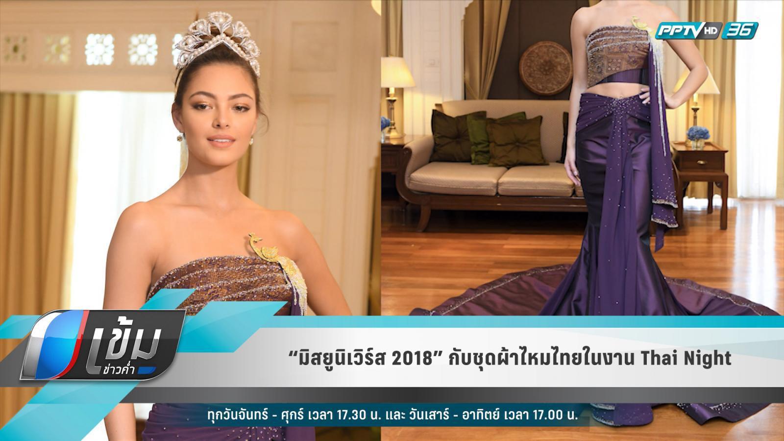 """""""มิสยูนิเวิร์ส 2018"""" กับชุดผ้าไหมไทยในงาน Thai Night"""