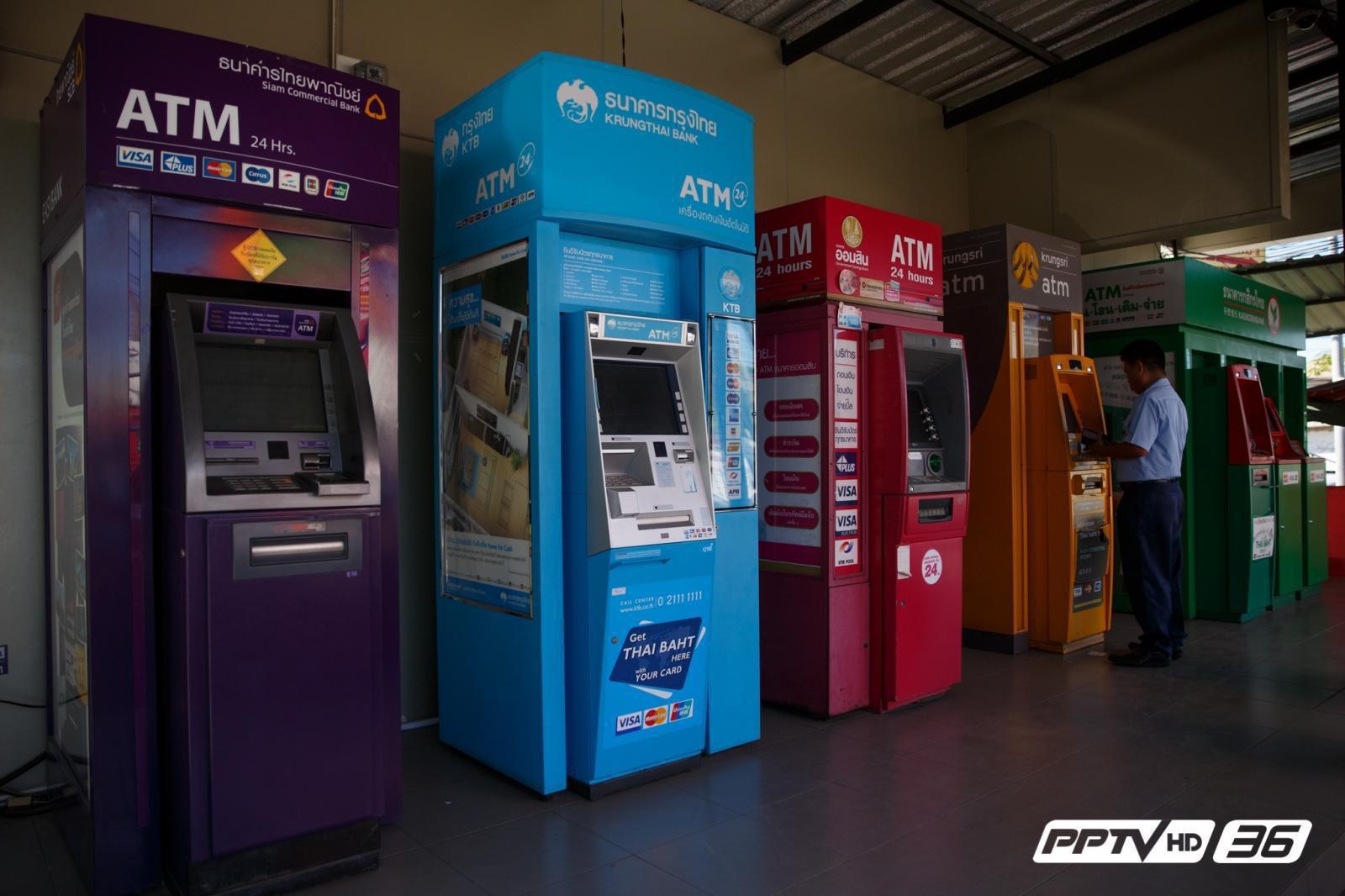 แบงค์พาณิชย์ จ่อเก็บค่าถอนเงินทั้ง ATM – หน้าเคาน์เตอร์