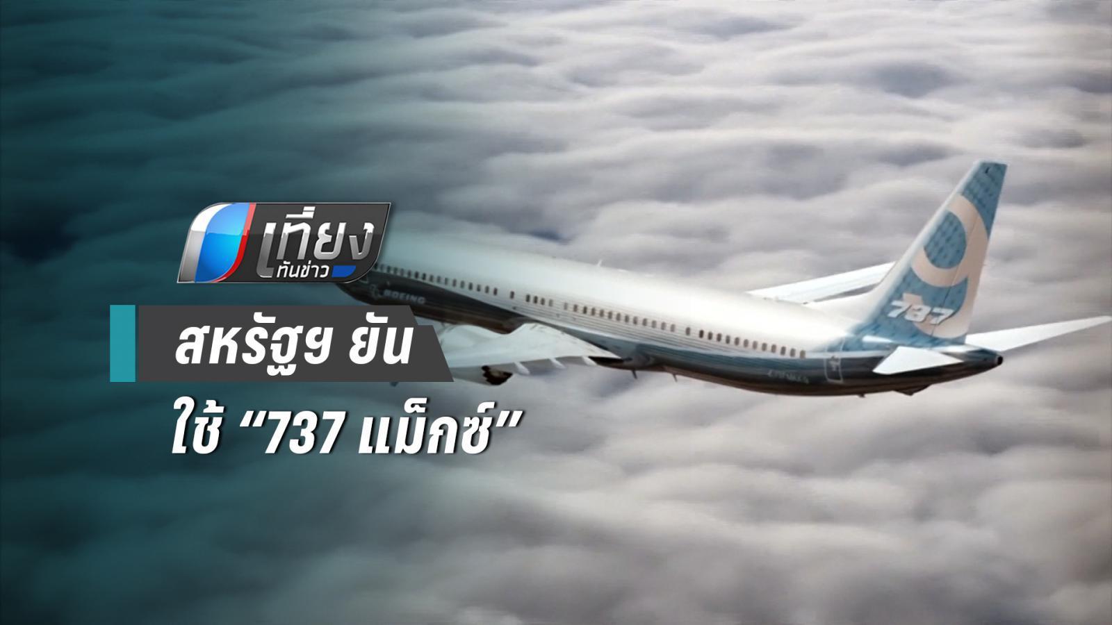 """ไม่ระงับ !! สหรัฐฯ ยันใช้ """"737 แม็กซ์"""""""