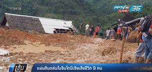 แผ่นดินถล่มในอินโดนีเซียเสียชีวิต 9 คน