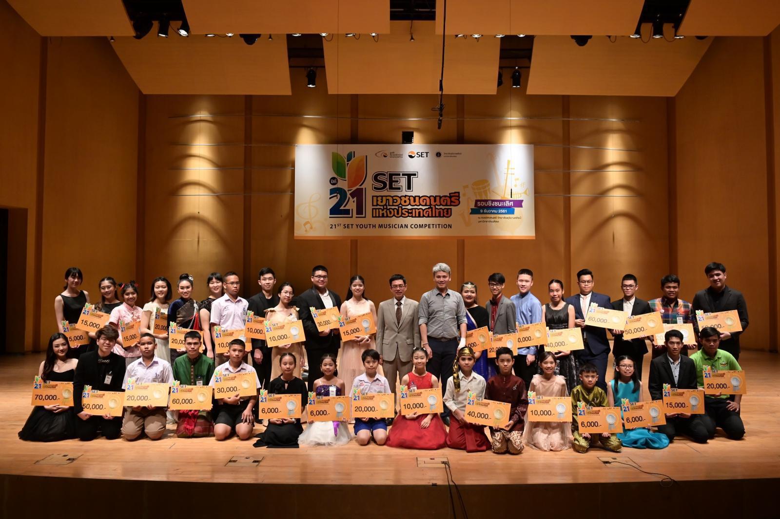 """สุดยอดเยาวชนไทย คว้ารางวัลทุนการศึกษาจาก """"SET เยาวชนดนตรีฯ"""" ครั้งที่ 21"""