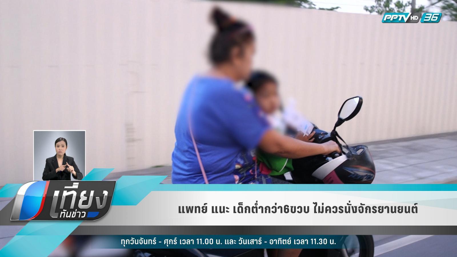 """งานวิจัยแพทย์ ชี้ """"เด็กต่ำกว่า 6 ขวบ ไม่ควรนั่งจักรยานยนต์"""""""