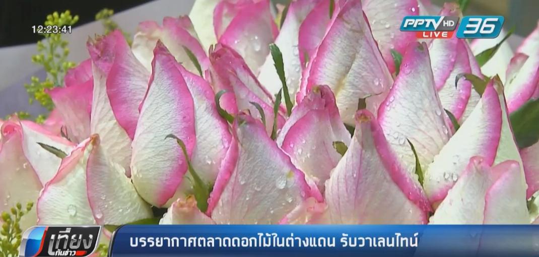 บรรยากาศตลาดดอกไม้ในต่างแดน รับวาเลนไทน์