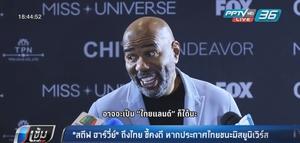 """""""สตีฟ ฮาร์วี่ย์"""" พิธีกร มิสยูนิเวิร์ส 2018 ถึงเมืองไทยแล้ว"""