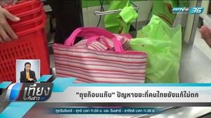 ไทยผลิตถุงก๊อบแก๊บปีละ 45,000 ล้านใบ